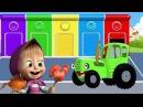 Едет трактор - Синий Трактор СЛОМАЛ ПРИЦЕП - Маша и Медведь - Мультфильмы для детей