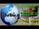 GLOBUS Заработок С Помощью Телефона Или ПК Лучший ПАССИВНЫЙ ЗАРАБОТОК 2018