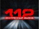 Экстренный вызов 112 на канале Рен тв 15.12.2017 сегодня 15.12.17
