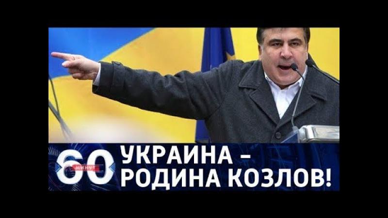 60 минут. Украинское вече