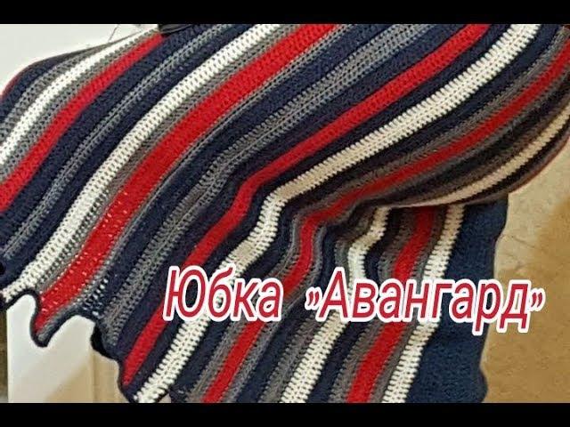 Эксклюзивная бесшовная юбка Авангард крючком на зиму (Обзорный МК)