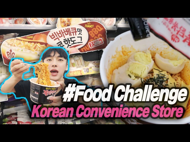 Korean Convenience Store Food Challenge 편의점 음식 먹방 챌린지!!