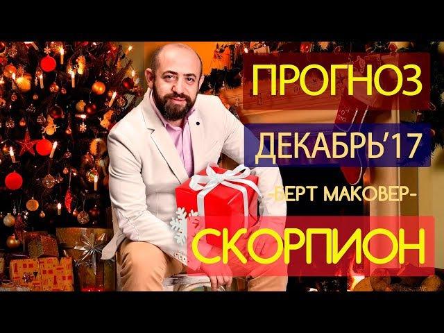 Гороскоп СКОРПИОН Декабрь 2017 год / Ведическая Астрология