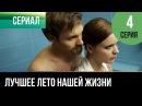 Лучшее лето нашей жизни 4 серия (2011)