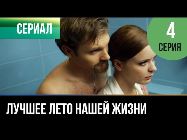 ▶️ Лучшее лето нашей жизни 4 серия Мелодрама Русские мелодрамы
