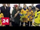 Мама Александра Овечкина поддержала мероприятие сына - Россия 24