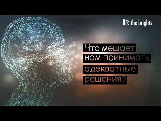 Дэн Гилберт — Что мешает нам принимать адекватные решения? l'y ubk,thn — xnj vtiftn yfv ghbybvfnm fltrdfnyst htitybz?