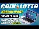 Новый фаст Coin Lotto 114% за 24 часа Начисления каждую минуту