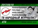 ТВ НАРОДНЫЙ ЖУРНАЛИСТ 74 «РЕАЛЬНАЯ ЭКОНОМИКА» Владислав Жуковский
