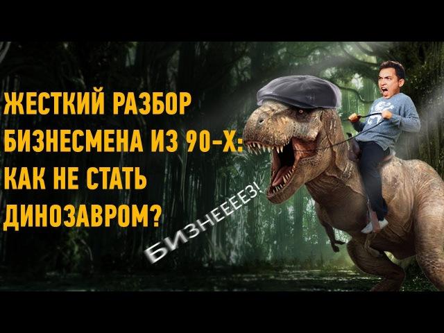 Жесткий разбор Осипов пробивает бизнесмена из 90-х. Как опыт мешает развитию | Бизнес Молодость