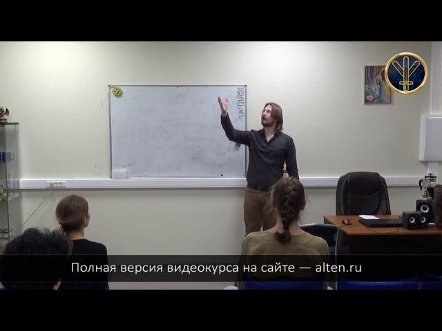 Интенсив «Магия Чистого Сознания I и II ступени» ч. 1/5, Александр Панфилов - отрывок из видеокурса