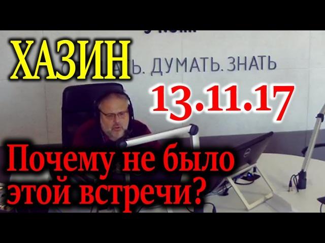 ХАЗИН. Насколько закономерны были события 100 летней давности? 13.11.17