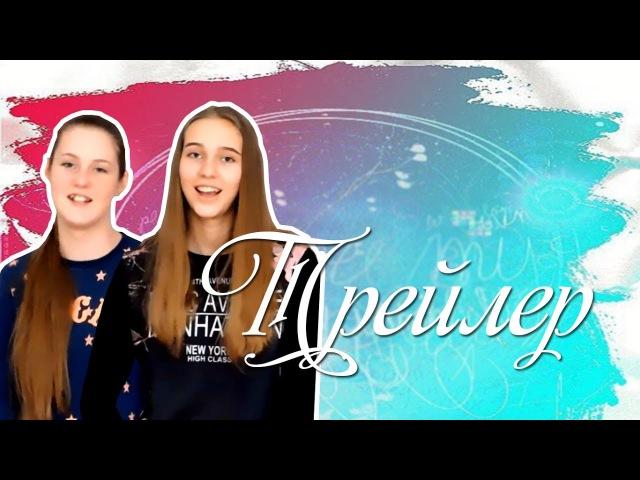 ТРЕЙЛЕР НАШЕГО КАНАЛА/СПАСИБО ЗА 100 ПОДПИСЧИКОВ | Blog star's Belarusions