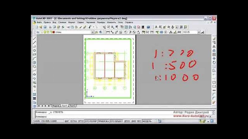 Autocad в Формате Видео. Настройка масштаба на листе и вывод чертежей на печать. (Дмитрий Родин)