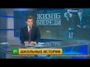 Сюжет о фильме Жизнь впереди НТВ - 24.06.2017