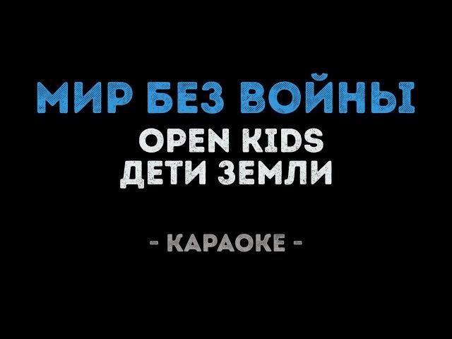 Open Kids и Дети Земли Мир без войны Караоке