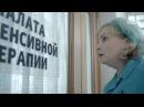 Интерны сезон 1, серия 24