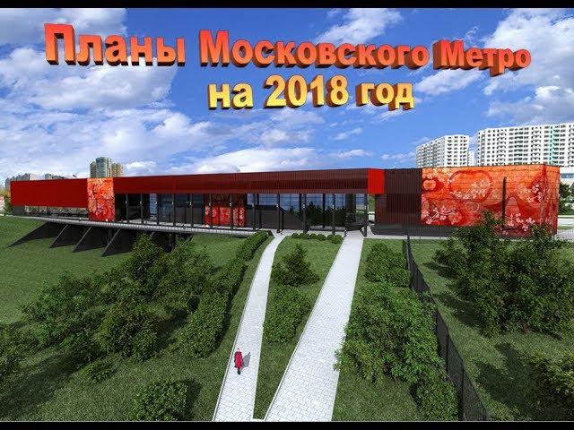 Планы Московского Метрополитена на 2018 год