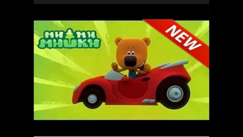 MiMiMishki new episode 2017 cartoon episode 1 game. Collect a car, a boat and a rocket.