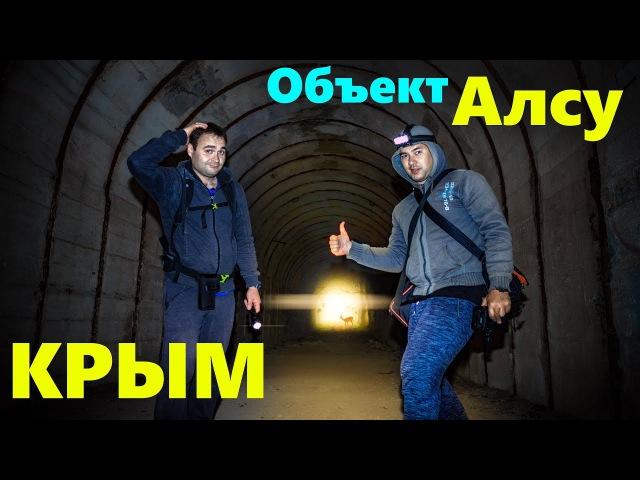 Секретный военный комплекс времен СССР Алсу или Объект 221. Крым