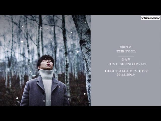 [HANENG] Jung Seung Hwan 정승환 - The Fool 이 바보야