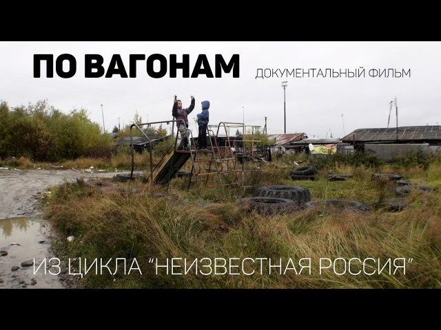 По вагонам документальный фильм