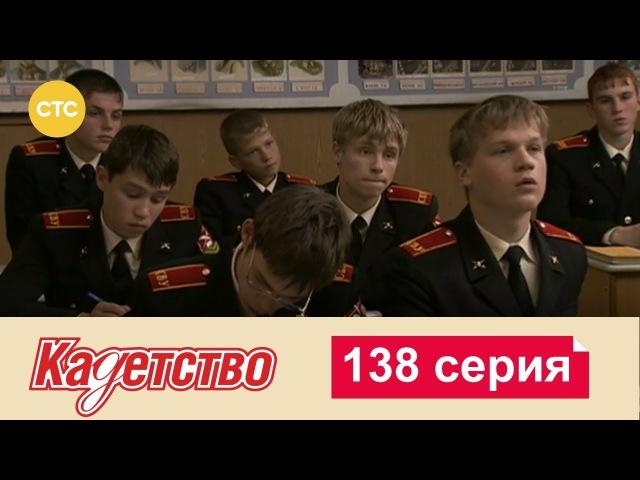 Кадетство 138
