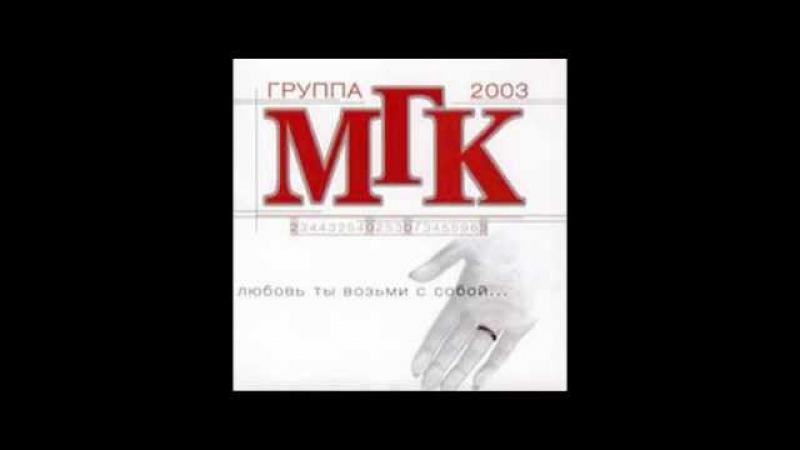 МГК - Считаю эти дни (с уч. гр. Волна) (2003 г.)