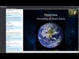 Василий Попов Основы эзотерики 2015 02 13