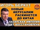 Игорь Беркут империя протоукров хазар простиралась до границ с Китаем 13 01 2018