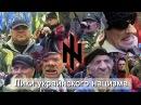 Андрей Ваджра Лики украинского нацизма 15 11 2017 №10
