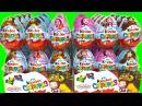 Киндер Сюрпризы,Unboxing Kinder Surprise Masha and the Bear,По Мультику Маша и Медведь Новая серия!