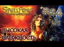 Прохождение SpellForc Shadow of the Phoenix серия 24 1/2 Разведка боем