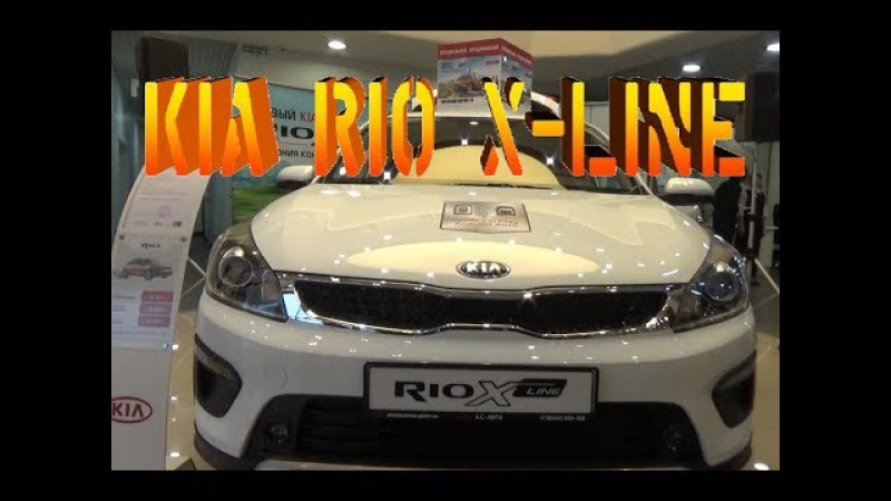 КИА Рио Х-Лайн 2017 Тест-драйв Обзор/KIA Rio X-Line 2017 Test Drive Overview