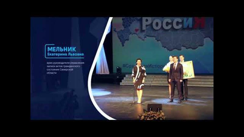 Празднование 100 -летия органов ЗАГС России в Самарской области