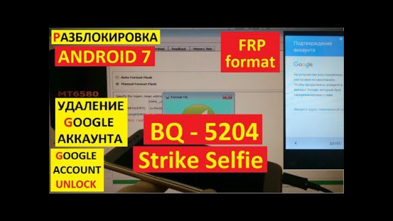 Разблокировка аккаунта google BQ 5204 Strike Selfie FRP Google account bq-5204