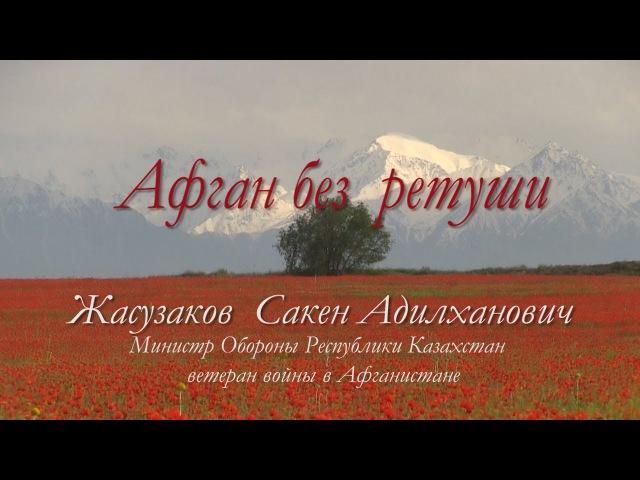 Афган без ретуши 177 ООСпН Жасузаков С А