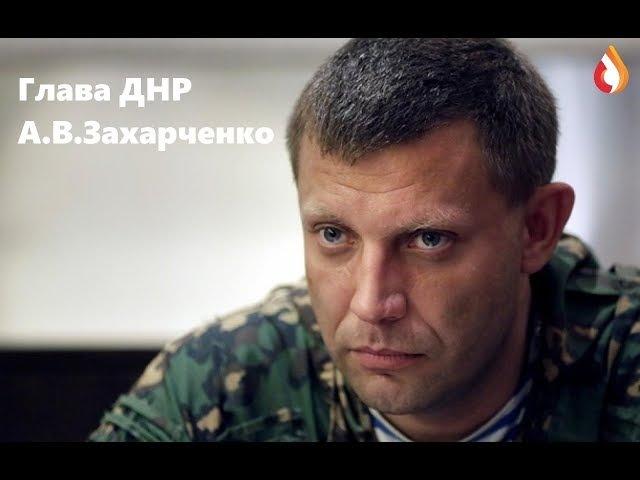 Глава ДНР А. В. Захарченко