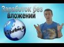 Заработок с Globus Мобайл без вложений