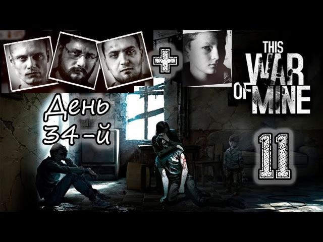 This War Of Mine. 11-я серия. Трое мужчин выживают в осажденном городе!