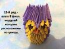 Совенок из бумажных модулей Модульное оригами Совенок на день учителя!