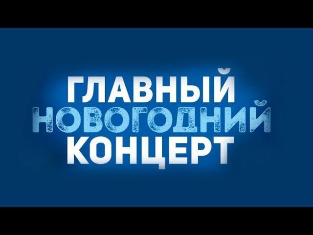 Главный новогодний концерт (31.12.2017) / Первый канал