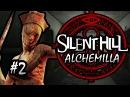 МЕДСЕСТРА! Silent Hill Alchemilla 2015 2 Прохождение