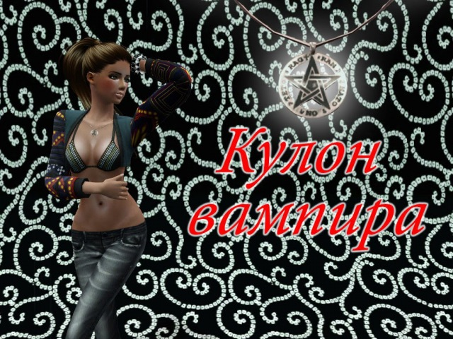 Sims 3 (14) Кулон вампира (1 серия)