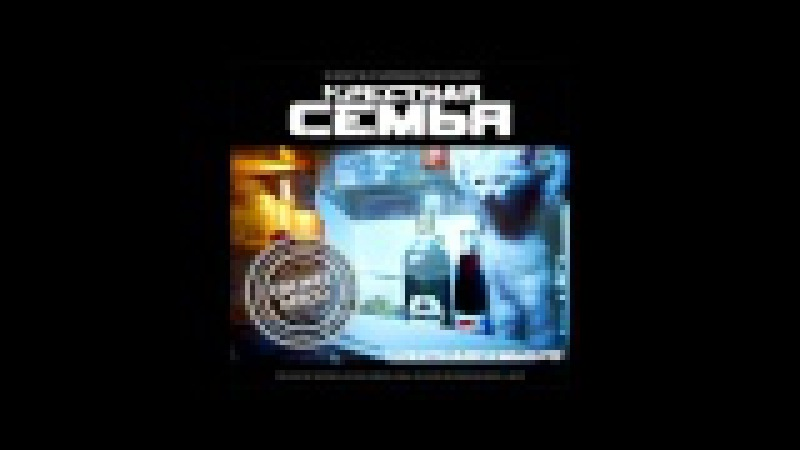 Крестная семья - 09. Рэкет (remix DJ Хобот)
