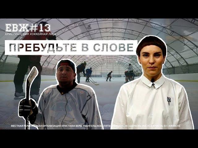 ЕВЖ13 - ХХЛ