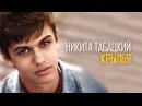 Никита Табацкий - Крылья (фотоподборка) -