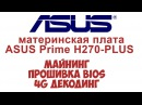 ASUS Prime H270 PLUS для майнинга прошивка BIOS 4G декодинг поддержка до 8 видеокарт