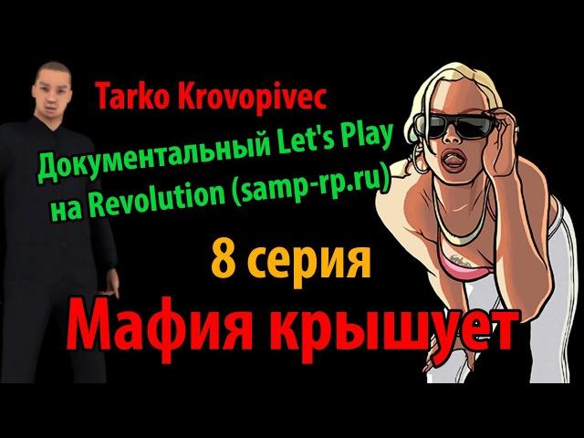 Док. Let's Play на Revolution (samp-rp.ru) 8 серия - Мафия крышует