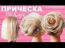 Прически на КОРОТКИЕ ВОЛОСЫ КАРЕ Прическа на 8 марта ВЫПУСКНОЙ 2018 Wedding Updo for Short Hair